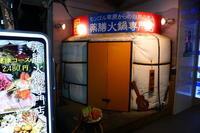 心斎橋でモンゴル~みたいな@火鍋専門店煕(よろこぶ) - 猫空くみょん食う寝る遊ぶ Part2