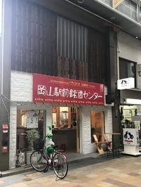 岡山駅前銘酒センターで0次会 - のんびりいこうやぁ 2