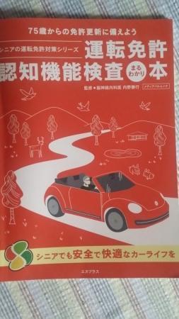 車シリーズ『運転免許認知機能検査』を受ける -