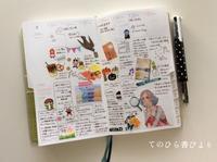 サブ手帳(ハイタイドnahe)9月ウィークリーページ - てのひら書びより