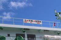 沖縄~阿嘉島&座間味島への旅②♪~≪座間味島編≫ - coto-ha  の ブログ。
