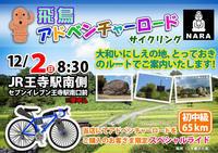 12/2(日)【飛鳥アドベンチャーロードサイクリング】(奈良) - ショップイベントの案内 シルベストサイクル