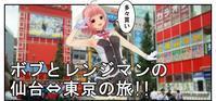 【漫画で雑記】ボブとレンジマンの仙台⇔東京旅行!! - BOB EXPO