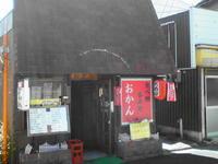 京都市 おかんの定食? おかん - 転勤日記