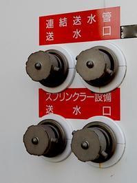 消火栓 - 四十八茶百鼠(1)