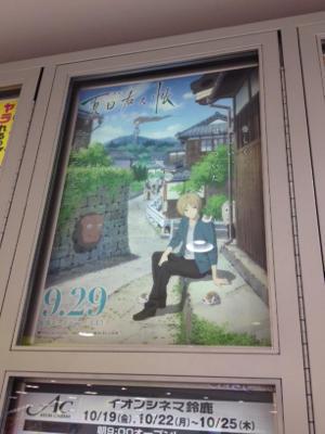 『劇場版  夏目友人帳  うつせみに結ぶ』 - 晴釣雨読、ときどきシネマ
