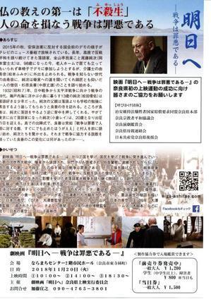 明日へー戦争は罪悪であるー11月20日、ならまちセンターで上映。 - 香芝ほっとNews