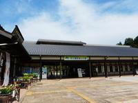 ぎふ清流里山公園(旧日本昭和村)散策 - 風の便り