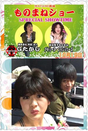 横浜MATSURI酒場(2018.10.19) - アキリーヌ・フランソワーズ ~モノマネジェンヌはアン・ドゥ・トロワ~