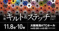 11/8-10大阪キルト&ステッチショー参加します! - にいがた銀花+チクチクちく針仕事の会 niigata ginka+Association of chiku-chiku needle work