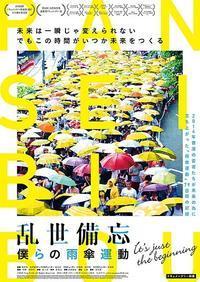 乱世備忘僕らの雨傘運動(亂世備忘) - 龍眼日記  Longan Diary