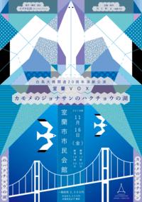 11/16開催! 白鳥大橋20周年演劇公演「カモメのジョナサンのハクチョウの湖」 - 室蘭VOX