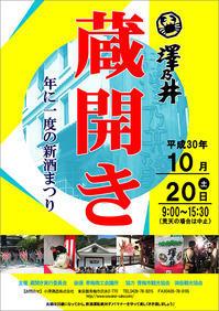 蔵開き - イカワメガネ店          0120-653-123         東京都青梅市東青梅2-11-19<P有>