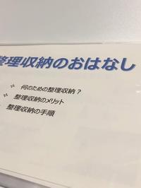 はじめてのお仕事 - 岐阜・整理収納アドバイザーのブログ・おちつくおうち