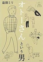 『オトーさんという男』(本) - 竹林軒出張所