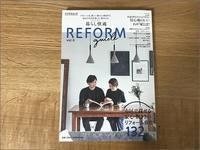「 暮らし快適 REFORM guide vol. 6 」に掲載していただきました - 片付けたくなる部屋づくり