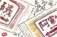 昨日も今日も絵手紙展♪ - きゅうママの絵手紙の小部屋