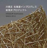 岩見沢プロジェクト2018、観光協会訪問 - 『文化』を勝手に語る