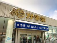 かま栄/小樽市 - 貧乏なりに食べ歩く 第二幕