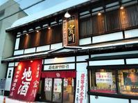 田中酒造/小樽市 - 貧乏なりに食べ歩く 第二幕