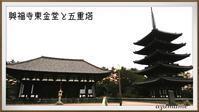 世界遺産と国宝建造物巡り(京都編) - キルトとステッチ時々にゃんこ