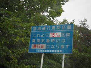 また行きたい北海道 -