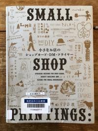 海辺の本棚『小さなお店のショップ・カード、DM、フライヤー』 - 海の古書店