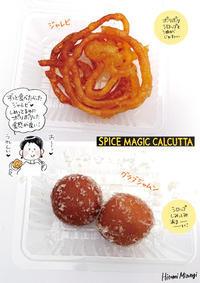 【インドの揚げ菓子】スパイスマジックカルカッタの「ジャレビ」「グラブジャムン」【シロップ漬けのドーナツ】 - 溝呂木一美の仕事と趣味とドーナツ