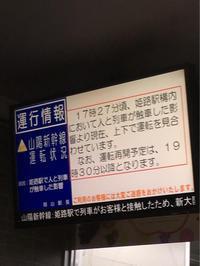 深夜新幹線の車窓から日本人を見る^_^ - もねちゃんとおとうさんbyオネバネット代表