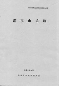 2018.10.17聖地・雷電山遺跡 - シュタイブ!