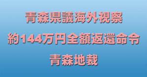 青森県議海外視察 約144万円全額返還命令 青森地裁 - 市民オンブズマン 事務局日誌