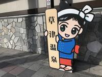 草津温泉の近くまで行きました!(長野原草津口) - よく飲むオバチャン☆本日のメニュー