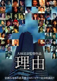 理由(2004年)悲しき絆の本当の理由 - 天井桟敷ノ映像庫ト書庫