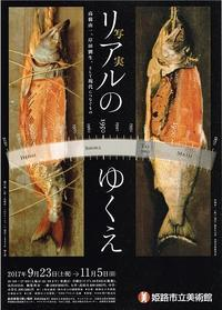 リアルのゆくえ - Art Museum Flyer Collection