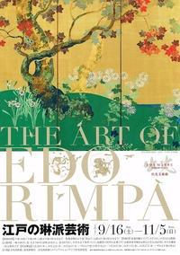 江戸の琳派芸術 - AMFC : Art Museum Flyer Collection