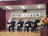 手稲 いなほ文化祭② - 『三味線研究会 夢絃座』 三味線って 楽しいかもぉ~!