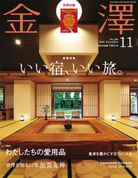 月間「金澤」11月号に載せていただきました。 - お花に囲まれて