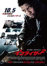 「イコライザー2」 - ここなつ映画レビュー