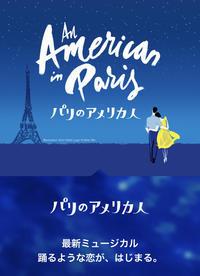 パリのアメリカ人〜劇団四季 横浜公演 - ねこちんの日常