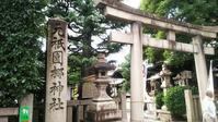 元祇園梛神社 - 英幸Bridge