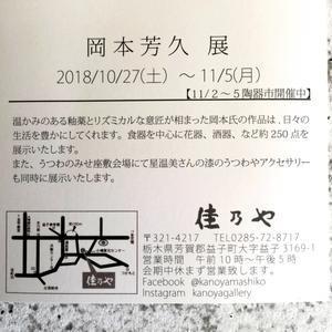 2018秋佳乃やの展示のお知らせ - 益子のはしっこから
