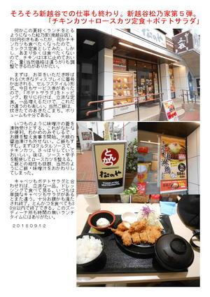 そろそろ新越谷での仕事も終わり。新越谷松乃家第5弾。「チキンカツ+ロースカツ定食+ポテトサラダ」