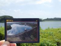 ダムカード楮川ダム(水戸市)をゲット - みとぶら