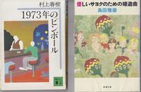 島田雅彦「優しいサヨク〜」と「1973年のピンボール」 - 憂き世忘れ