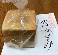 高級な食パンをいただきました。 - いつとこ気まぐれブログ