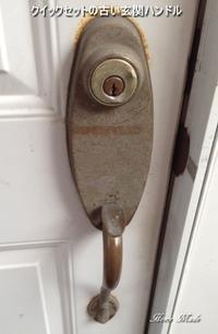 クイックセットの古い玄関ハンドル - 只今建築中