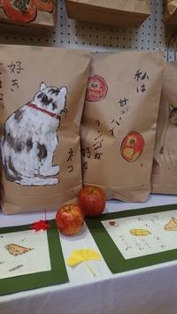 米袋とりんごと絵手紙。。 - ムッチャンの絵手紙日記
