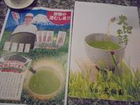 「お茶の荒畑園」さんの緑茶は、緑茶と思えないほど苦さがない!甘いんです!! - 初ブログですよー。