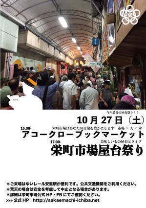 今年ラストの栄町市場屋台祭り! -
