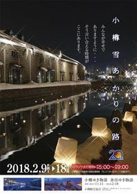 小樽雪あかりの路20/小樽市 - 貧乏なりに食べ歩く 第二幕